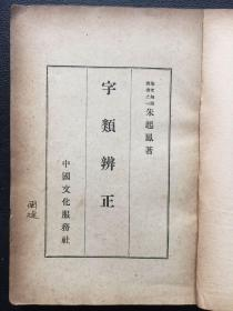 字类辩证(无封面)(附谢国捷签字:原河北大学中文系教授、辅仁大学哲学系毕业)