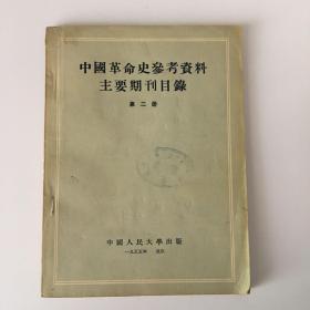 中国革命史参考资料主要期刊目录【第二册】
