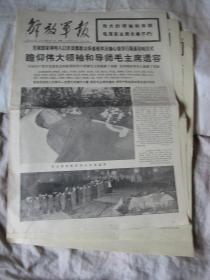 文革时期报纸 . 解放军报 1976年9月12日     党和国家领导人以及首都群众怀着极其沉痛心情举行隆重吊唁仪式     瞻仰伟大领袖和导师毛主席遗容     中国共产党中央委员会向敬爱的伟大领袖毛主席敬献了花圈   党和国家领导人敬献了花圈