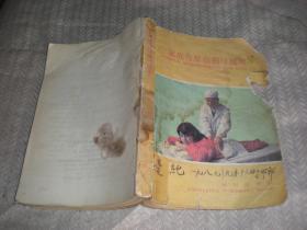 家庭按摩治病与健康 王友仁 编著 知识出版85年1版87年2印 无封底