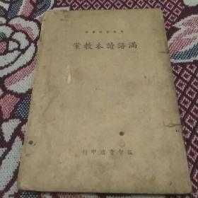 满洲国:满语读本教案(第二卷)