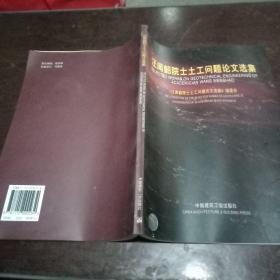 汪闻韶院士土工问题论文选集