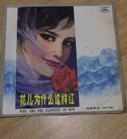 七八年的老黑胶木唱片 (花儿为什么这样红)