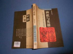 神祗与英雄:中国古代神话的母题