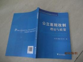 浙江大学公共管理蓝皮书:公立医院改制理论与政策   31号柜