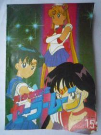 美少女战士(15)海南彩色版、1994年一版一印、32开