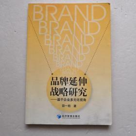 品牌延伸战略研究~基于企业多元化视角