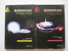 爱因斯坦的圣经 上下   可以反复吟诵的宇宙史、自然史和科学史
