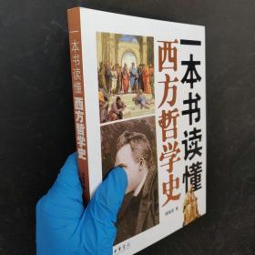 一本书读懂西方哲学史(包快递)