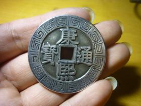 康熙通宝背天下太平(白铜版)