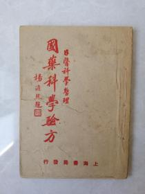 民國37年初版《國藥科學驗方》全一冊