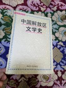 中国解放区文学史