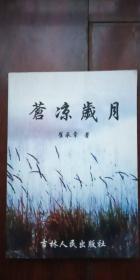苍凉岁月 作者 吴承章 签名本 签赠本 盖章本 描写辽东地区解放前