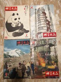 科学大众 1964年第1、4、7、12期 四期合售