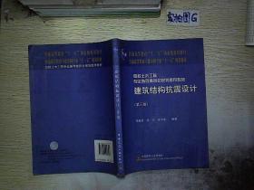 建筑结构抗震设计(第三版) .