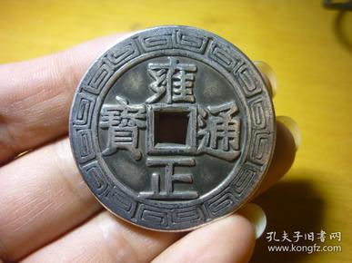 雍正通宝背天下太平(白铜版)