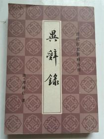 清代历史资料丛书 :异辞录(清)刘体仁 著