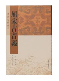 屈宋古音义(楚辞要籍丛刊 32开平装 全一册)