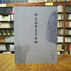 侯马盟书字表新编