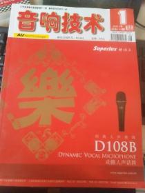音响技术2011年第1期(月刊)