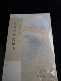 名家散文典藏:梁实秋散文精选(彩色插图版)全新未拆封