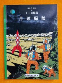 丁丁历险记  月球探险