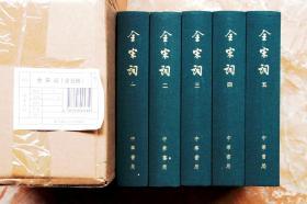 全宋词(精装共5册,全五册,原箱装)(繁体竖排版)(江浙沪免邮)(56折)