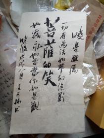 湖南省作协副主席王开林书法