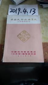 中国民间歌曲集成  江苏卷第四册  油印本