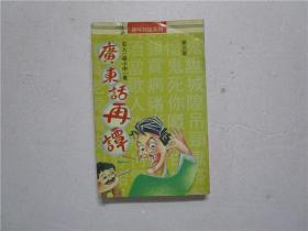 1984年初版《广东话再谭》(小32开)