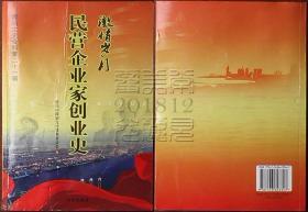 青岛文史资料第二十一辑-激情岁月·民营企业家创业史◇