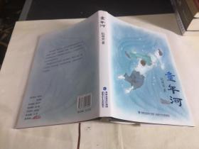 童年河,精装 赵丽宏签名本