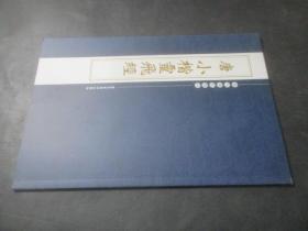 历代碑帖精粹:唐小楷灵飞经 北京工艺美术出版社