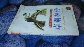 卓别林传-世界历史名人传记青少年读本