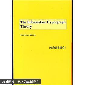 信息超图理论(英文版)