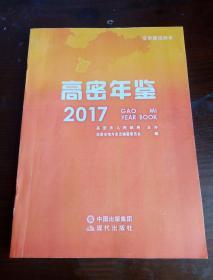 高密年鉴  2017   (征求意见样本)