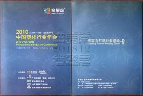 2010中国塑化行业年会◇