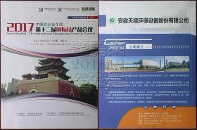 2017中国铁合金在线第十二届国际锰产品会议◇