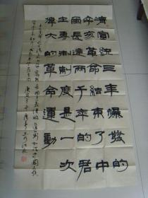 陈春:书法:毛泽东诗词一首(带信封及简介)