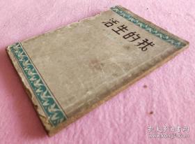 《我的生活》(沈从文自传)1947年中央书店初版.