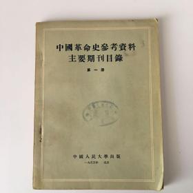 中国革命史参考资料主要期刊目录【第一册】