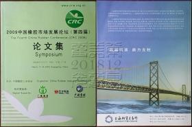 2009中国橡胶市场发展论坛(第四届)论文集◇