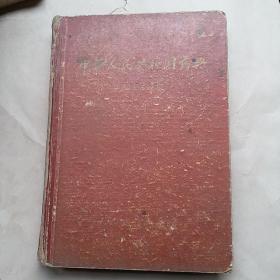 中华人民共和国药典一九六三年版一部