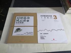对冲基金风云录(2)悲剧英雄(3)王者私语 【2册合售】