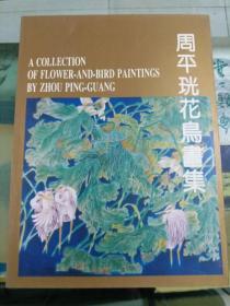 周平珖花鸟画集(16开铜版纸彩印  95年初版 印量2000册)