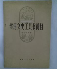 常用文史工具书简目