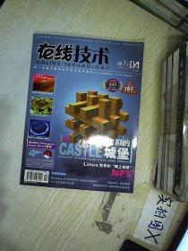 在线技术  2005年第4期