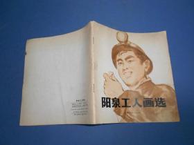 阳泉工人画选-20开74年一版一印