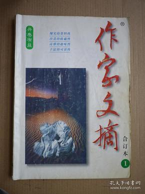 作家文摘,1992年试刊号+1993年创刊号共13期(合订本)