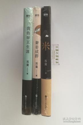 【签名本】米、妻妾成群、我的帝王生涯 苏童亲笔签名本  苏童作品集精装典藏版套装  一版一印 实图 现货